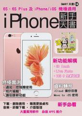 iPhone新手天書 - 6S/6S Plus適用