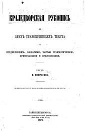 Краледворская рукопись в двух транскрипціях текста