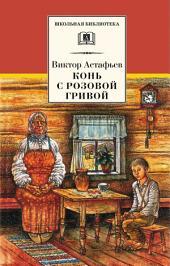 Конь с розовой гривой (сборник)