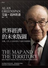 世界經濟的未來版圖: 危機、人性,以及如何修正失靈的預測機制