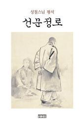 선문정로 : 성철스님 평석
