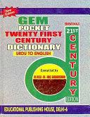 Gem Pocket Twentieth Century Dictionary