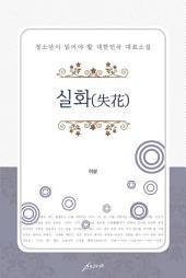 실화(失花) - 청소년이 읽어야 할 대한민국 대표소설