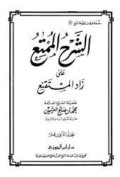 الشرح الممتع على زاد المستقنع - ج 12 - النكاح