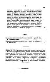 Отечественныя записки: журнал учено-литературный и политический, Том 131