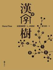 漢字樹1: 從圖像解開「人」的奧妙