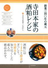 寺田本家の酒粕レシピ