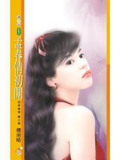 孟春情初開【四季風情春之章】〔限〕: 果樹橘子說097