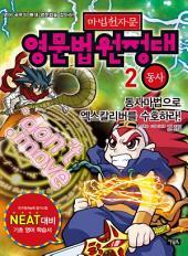 마법천자문 영문법원정대. 2: 동사