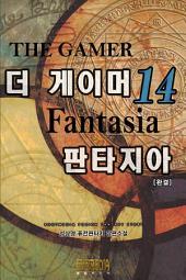 더 게이머 판타지아 14권(완결)