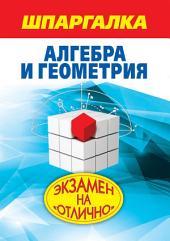 Шпаргалка. Алгебра и геометрия