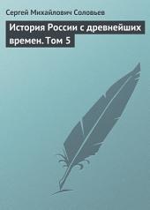 История России с древнейших времен: Том 5