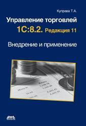 Управление торговлей 1С:8.2. Редакция 11. Внедрение и применение