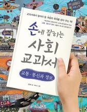 손에 잡히는 사회 교과서 03 교통 통신과 정보