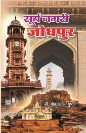 Suncity Jodhpur: सूर्यनगरी जोधपुर