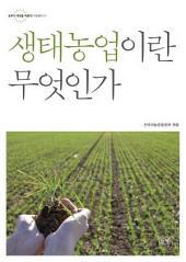 생태농업이란 무엇인가: 귀농총서 1