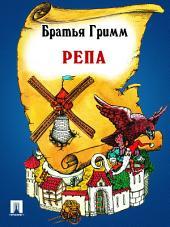 Репа (перевод П.Н. Полевого)
