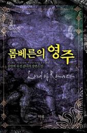 [세트] 롬베른의 영주 (전5권/완결)