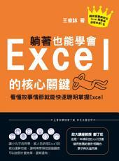 躺著也能學會Excel的核心關鍵:看懂故事情節就能快速聰明掌握Excel