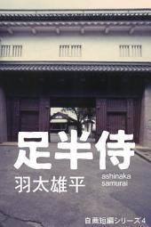 足半侍: 自薦短編シリーズ4