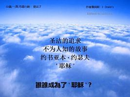 The Holy Quest   Chinese Translation PDF