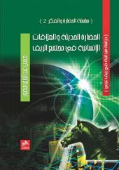 الحضارة الحديثة والعلاقات الإنسانية في مجتمع الريف: دراسة ميدانية في ريف عربي