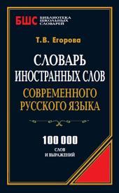 Словарь иностранных слов современного русского языка. 100 000 слов и выражений