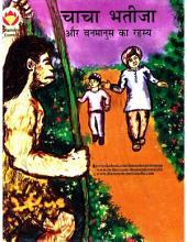Chacha Bhatija Aur Vanmanus Ka Rahasya Hindi