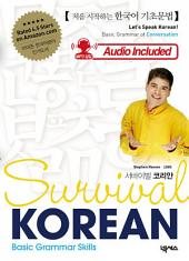 Survival Korean Basic Grammar Skills(mp3): 처음 시작하는 한국어 기초문법