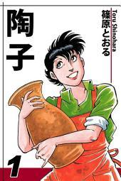 陶子(1)