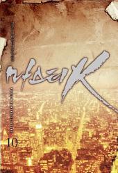 마스터 k 10