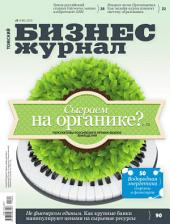 Бизнес-журнал, 2013/09: Томская область