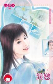 淚戀~賣身契系列之二: 禾馬文化紅櫻桃系列183