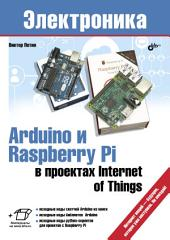 Датчики для Arduino и Raspberry Pi в проектах Internet of Things