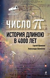 Число Пи. История длиною в 4000 лет