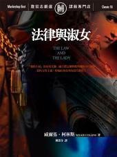法律與淑女
