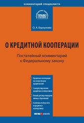Комментарий к Федеральному закону от 18 июля 2009 г. No 190-ФЗ «О кредитной кооперации» (постатейный)