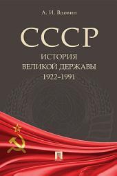 СССР. История великой державы (1922–1991 гг.)