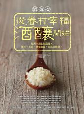 酒娘心: 從眷村幸福酒釀開始——每天一湯匙甜酒釀,養生、美容、調整體質,好吃又簡單。