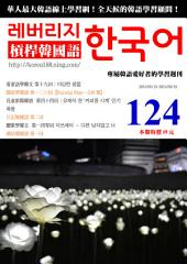 槓桿韓國語學習週刊第124期: 最豐富的韓語自學教材