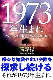 1973年(2月4日〜1974年2月3日)生まれの人の運勢