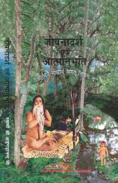 जीवनादर्श एवं आत्मानुभूति: Jeevanadarsh Evam Atmanubhuti