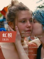 IRIS Mar.2014Vol.2 (No.014): 第 14 期