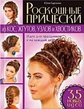 Роскошные прически из кос, жгутов, узлов и хвостиков. 35 новых идей
