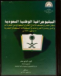 al Bibliy  jr  f  yah al wa   an  yah al Sa    d  yah al r  ji  ah PDF