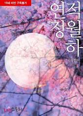 [세트] 적월하연정 (개정판) (전2권/완결)