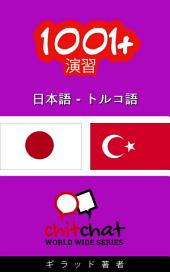 1001+演習 日本語 - トルコ語