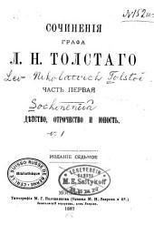 Сочиненія графа Л.Н. Толстаго: Дѣтство, отрочество и юность
