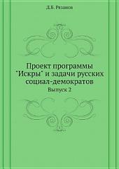 """Проект программы """"Искры"""" и задачи русских социал-демократов"""