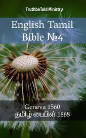 English Tamil Bible No4: Geneva 1560 - தமிழ் பைபிள் 1868